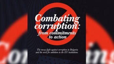 Зелените в ЕП: Обърканата борба с корупцията в България