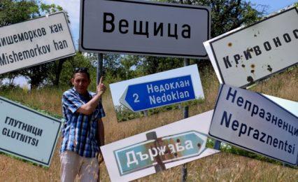 Обезлюдяващи села със стряскащи имена
