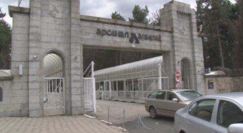 "Шестима са пострадали при инцидент в завод ""Арсенал"""