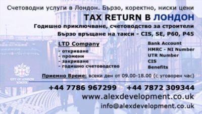 Online Tax Return 2018/19