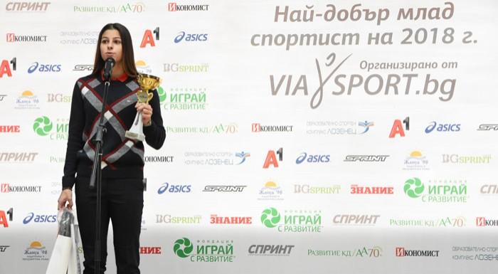 Александра Начева е №1 на България при младите спортисти