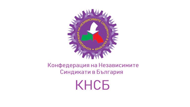 КНСБ настоява за мерки за недопускане на напрежение в енергетиката и индустрията в зимния период