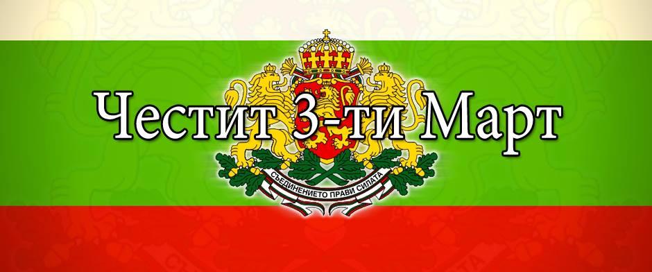 Честваме 141 години от Освобождението на България