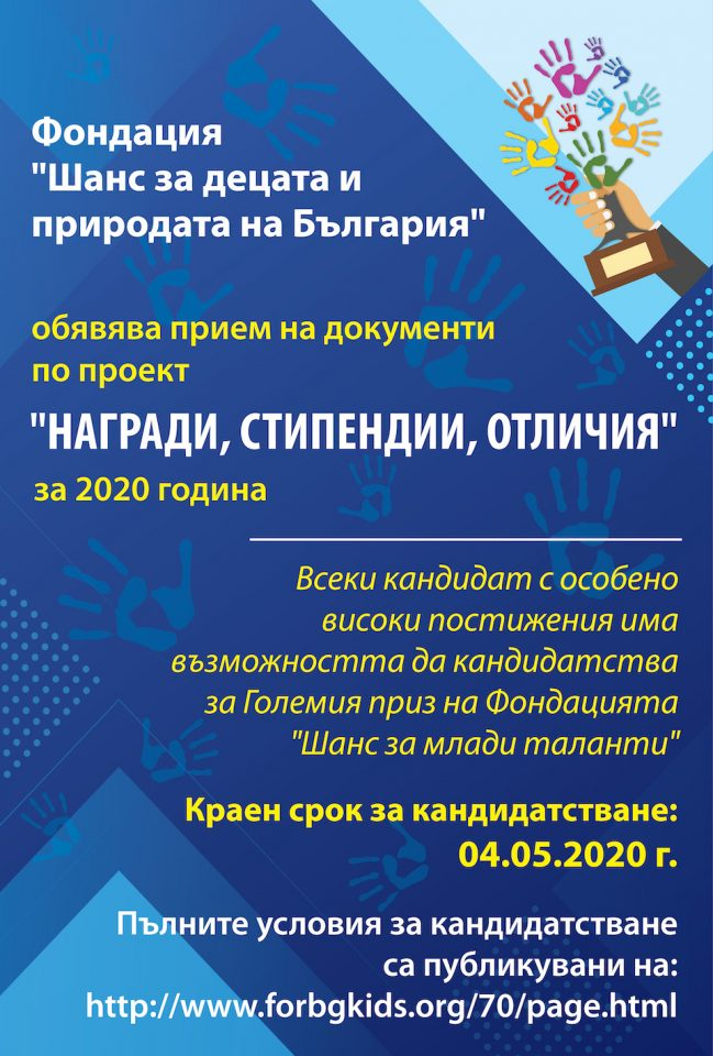"""Фондация """"Шанс за децата и природата на България"""""""