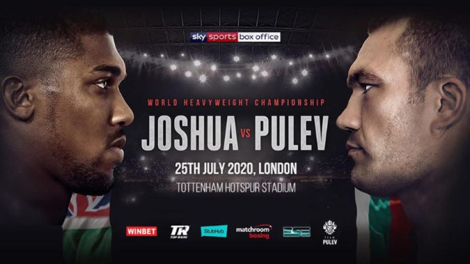 Местят мача Джошуа – Пулев в Близкия изток?