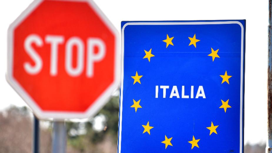 Италия запазва карантината за пристигащите от България