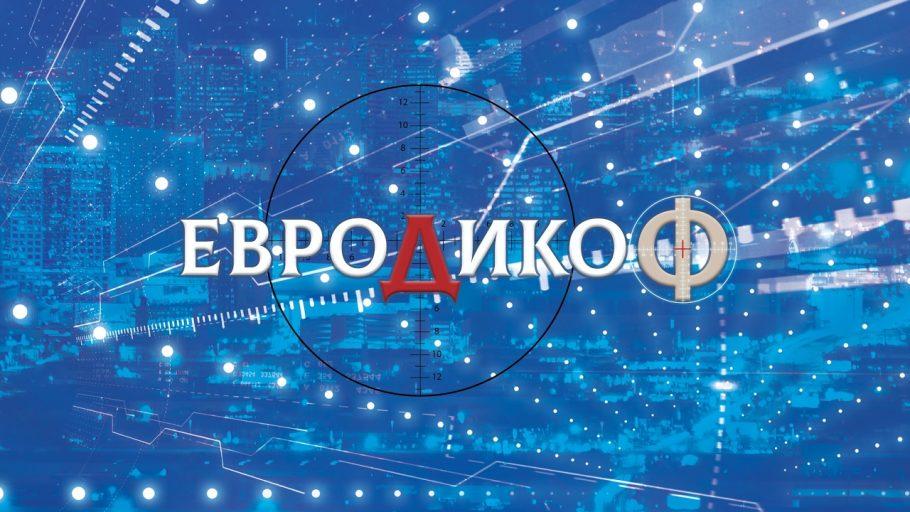 ЕПИЗОД 138 на предаването ЕвроДикоФ