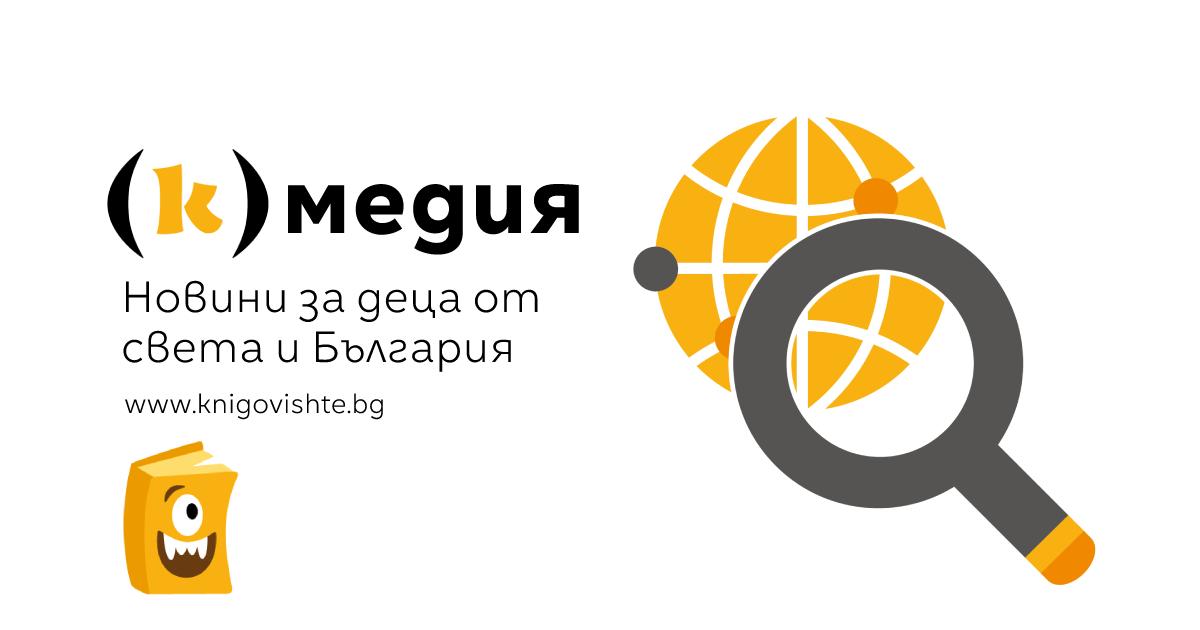 Книговище поставя начало на първата българска онлайн медия за деца