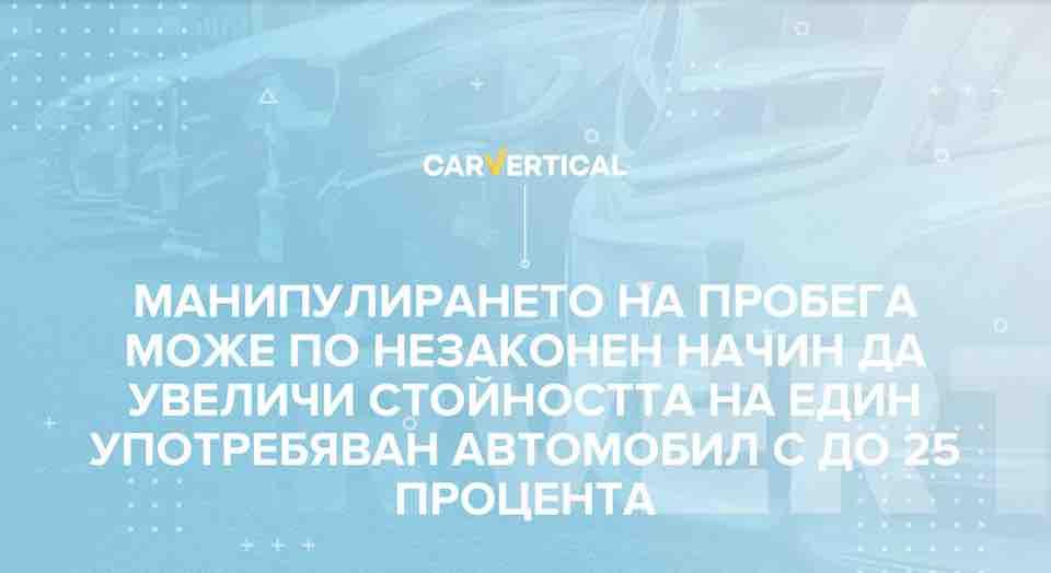 carVertical: Километражите на кои автомобили най-често биват манипулирани?