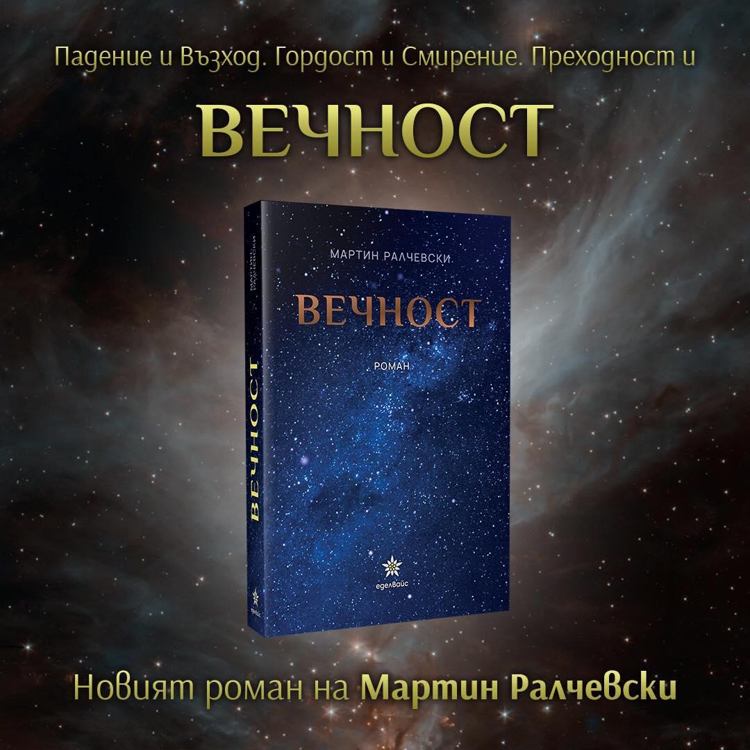 """Новият роман на Мартин Ралчевски """"Вечност"""""""