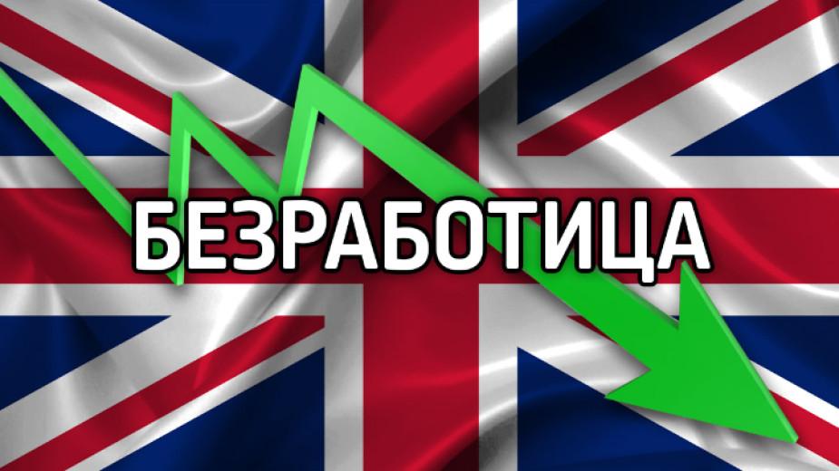 Изненадващо понижение на британската безработица през първото тримесечие