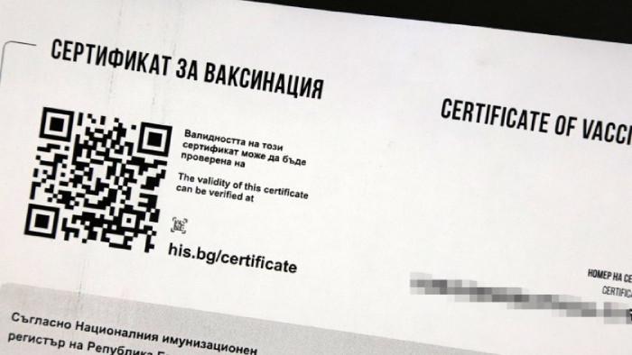 Ваксинационният сертификат може да се изтегли без електронен подпис