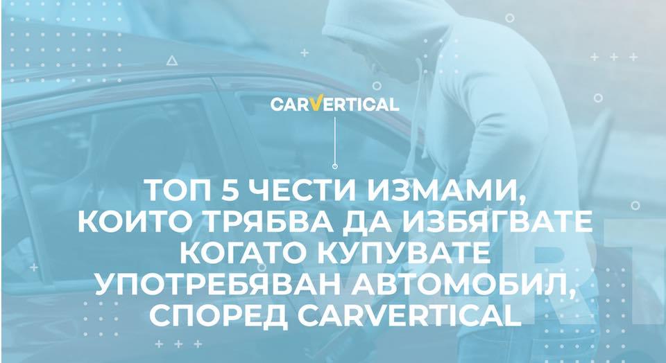 ТОП 5 чести измами, които трябва да избягвате когато купувате употребяван автомобил